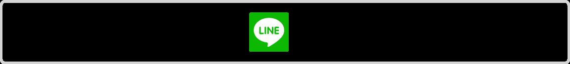 LINEで簡単買取査定
